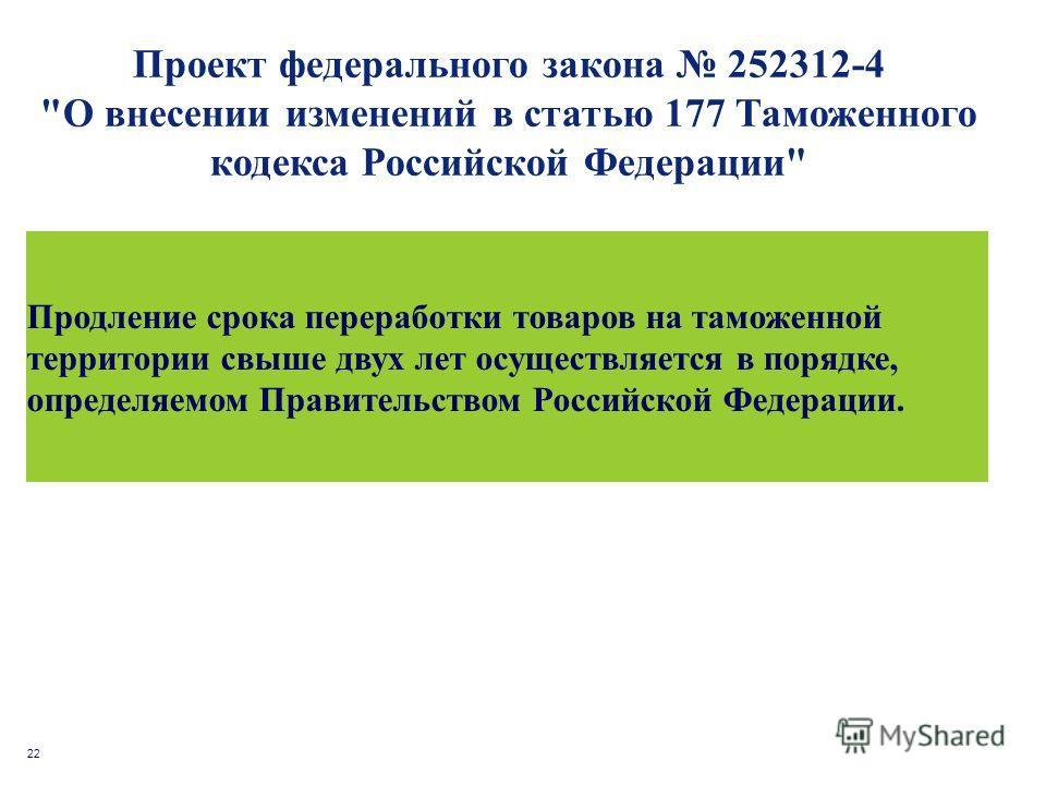 22 Проект федерального закона 252312-4