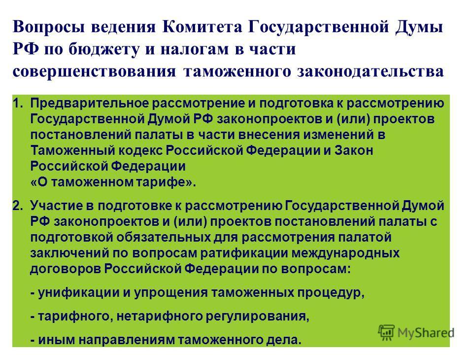 7 Вопросы ведения Комитета Государственной Думы РФ по бюджету и налогам в части совершенствования таможенного законодательства 1.Предварительное рассмотрение и подготовка к рассмотрению Государственной Думой РФ законопроектов и (или) проектов постано
