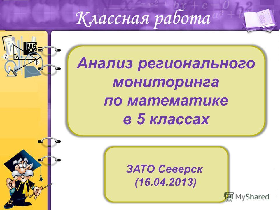 ЗАТО Северск (16.04.2013)