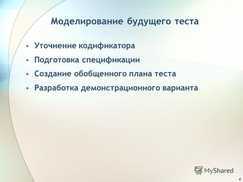 Моделирование будущего теста Уточнение кодификатора Подготовка спецификации Создание обобщенного плана теста Разработка демонстрационного варианта 4