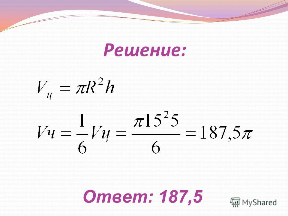 Решение: Ответ: 187,5