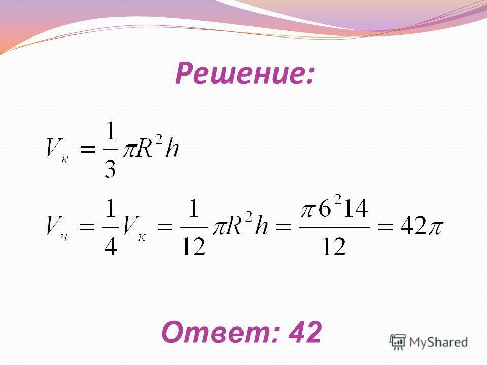 Решение: Ответ: 42