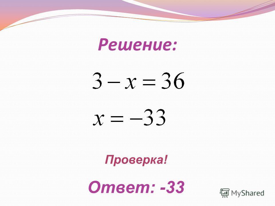Решение: Проверка! Ответ: -33