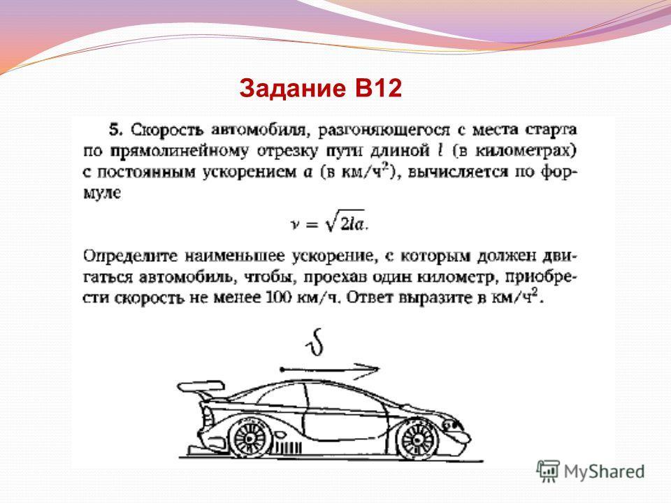 Задание В12