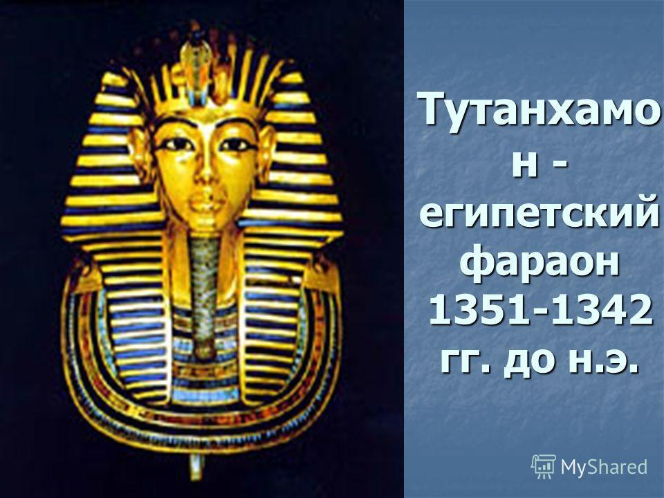 Тутанхамо н - египетский фараон 1351-1342 гг. до н.э.