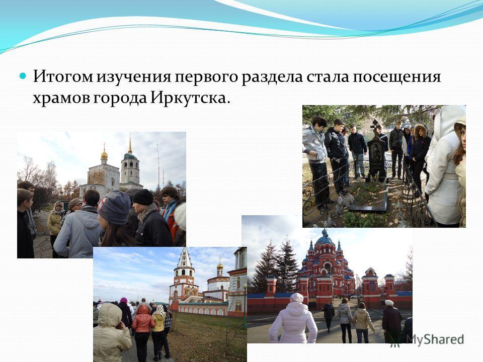 Итогом изучения первого раздела стала посещения храмов города Иркутска.