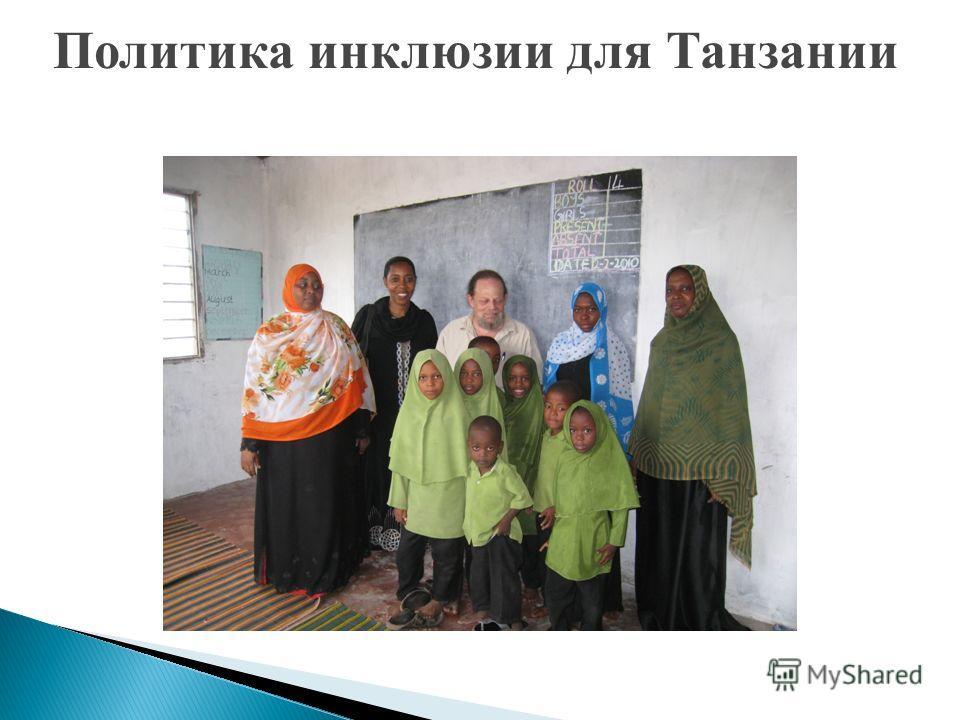Политика инклюзии для Танзании
