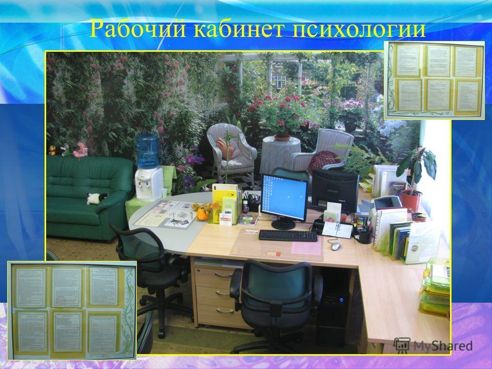 Рабочий кабинет психологии