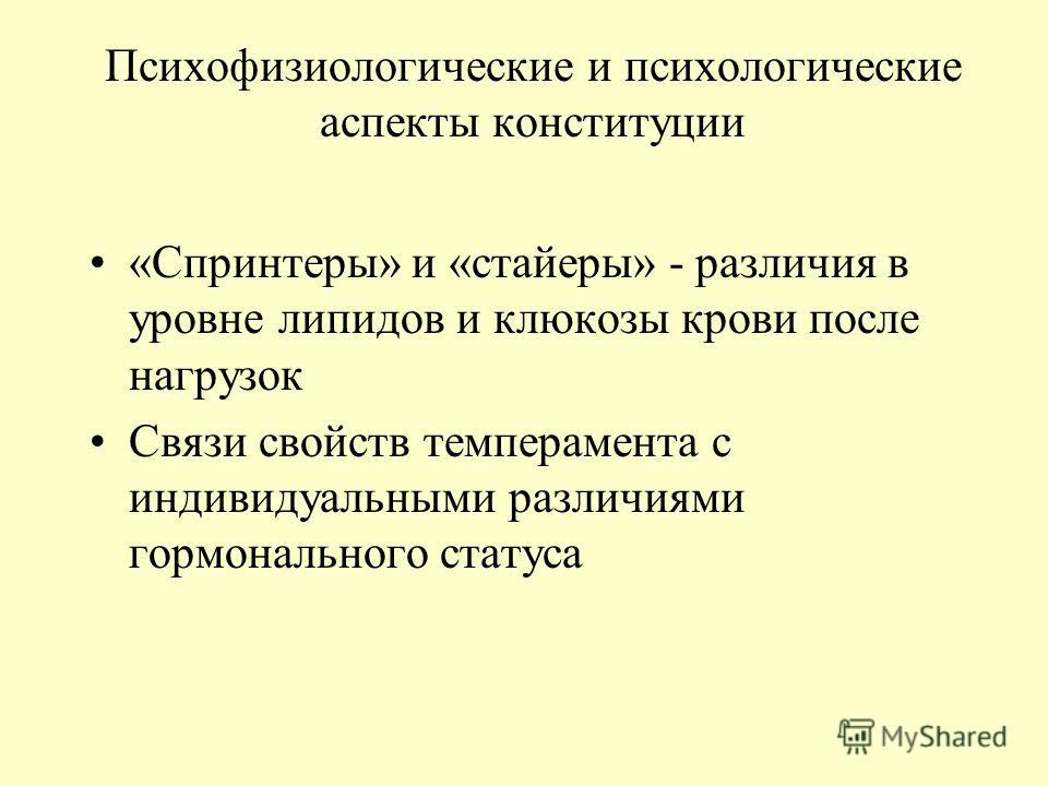 Психофизиологические и психологические аспекты конституции «Спринтеры» и «стайеры» - различия в уровне липидов и клюкозы крови после нагрузок Связи свойств темперамента с индивидуальными различиями гормонального статуса