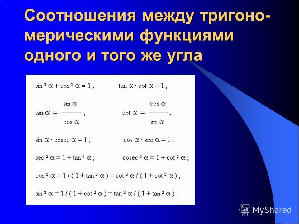 Соотношения между тригоно- мерическими функциями одного и того же угла