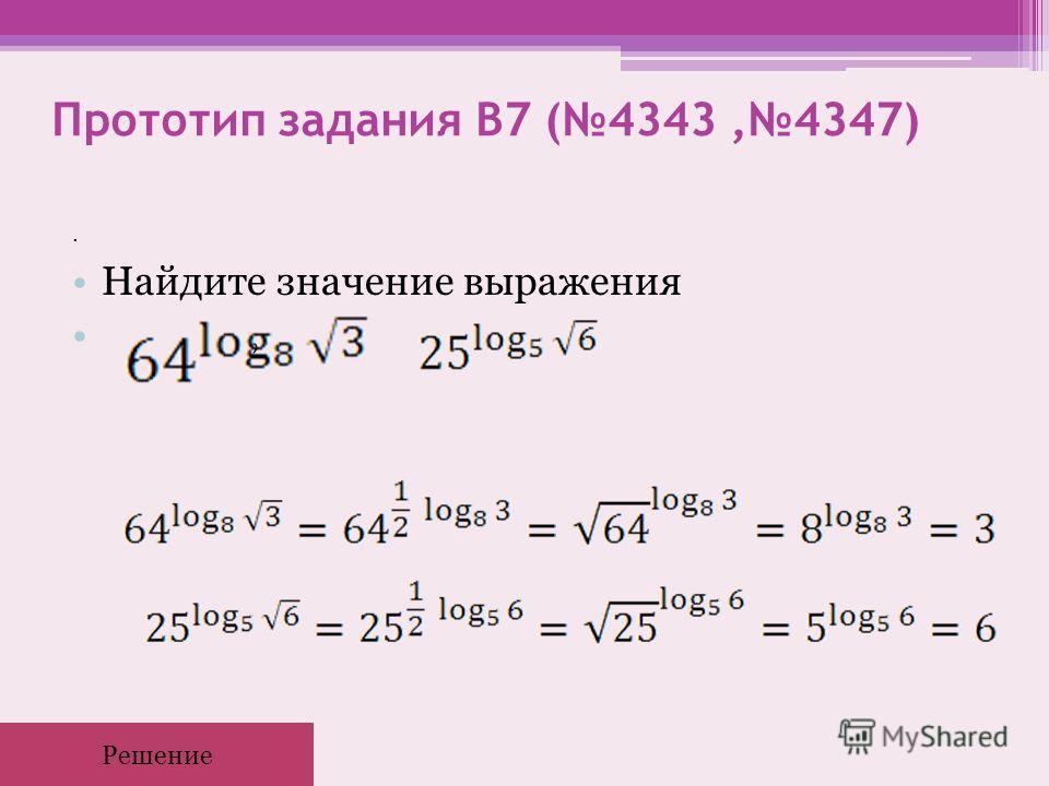 Прототип задания B7 (4343,4347). Найдите значение выражения, Решение
