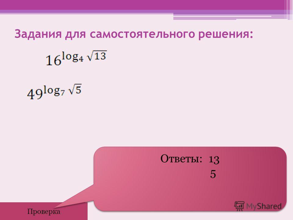 Задания для самостоятельного решения: Проверка Ответы: 13 5 Ответы: 13 5