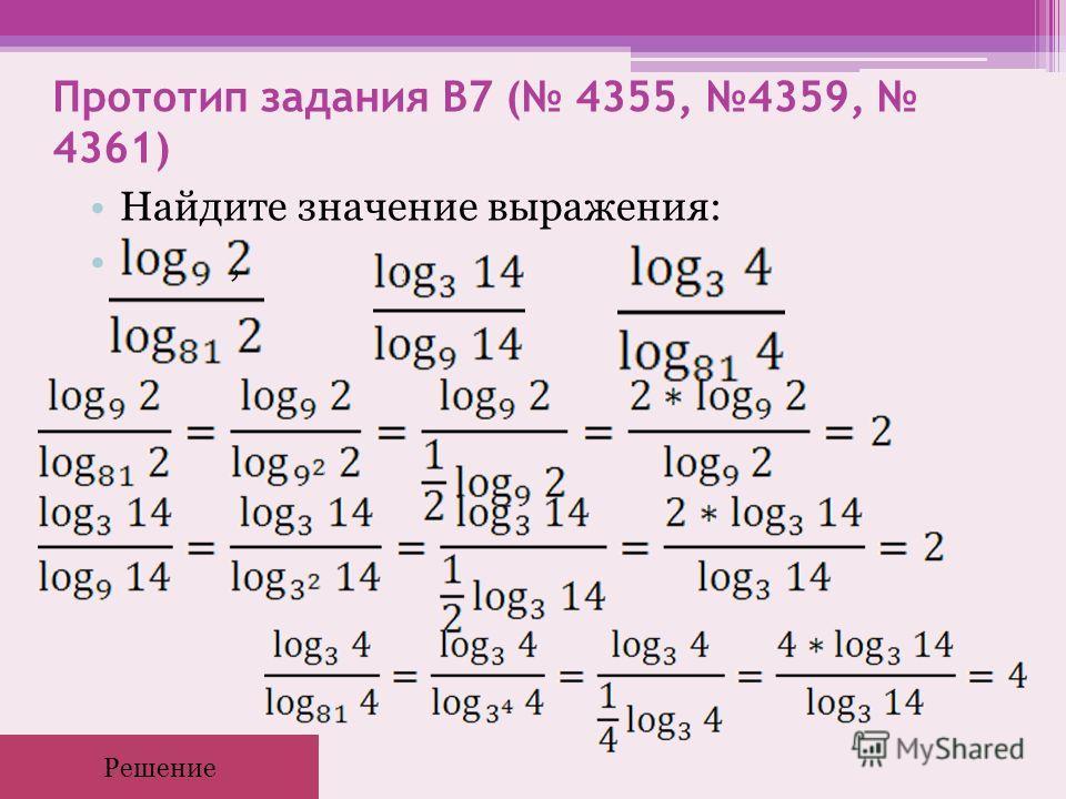 Прототип задания B7 ( 4355, 4359, 4361) Найдите значение выражения:,, Решение