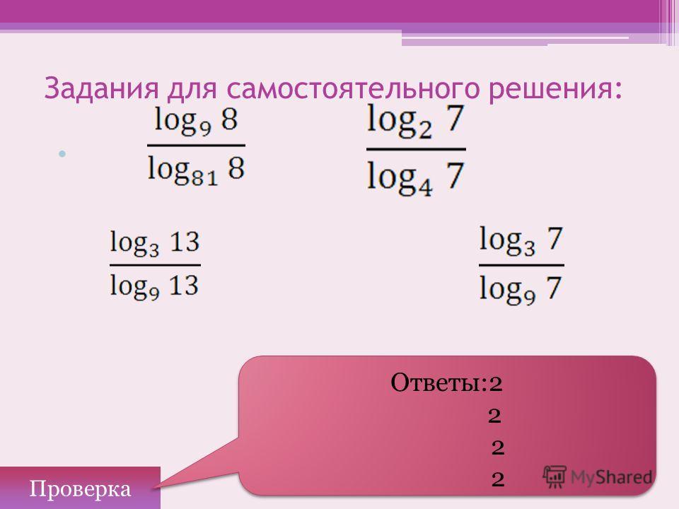 Задания для самостоятельного решения: Проверка Ответы:2 2 Ответы:2 2