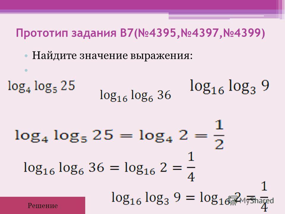 Прототип задания B7(4395,4397,4399) Найдите значение выражения: Решение
