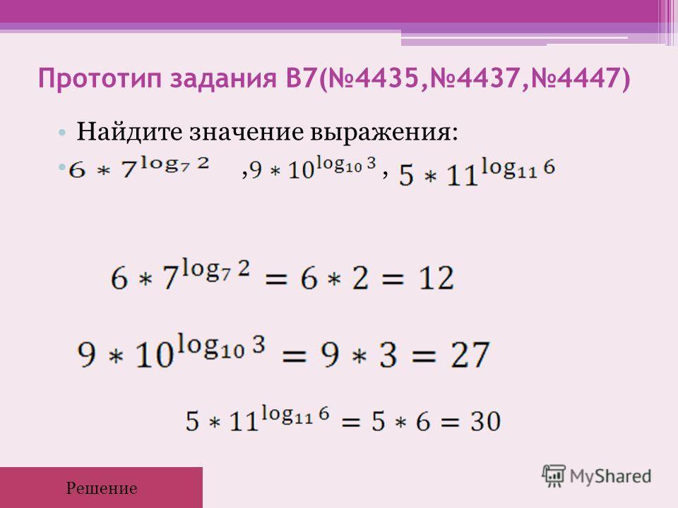 Прототип задания B7(4435,4437,4447) Найдите значение выражения:,, Решение
