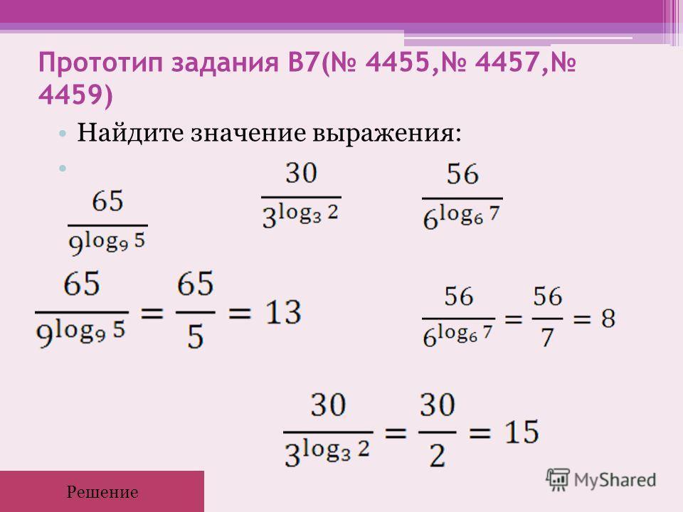 Прототип задания B7( 4455, 4457, 4459) Найдите значение выражения: Решение