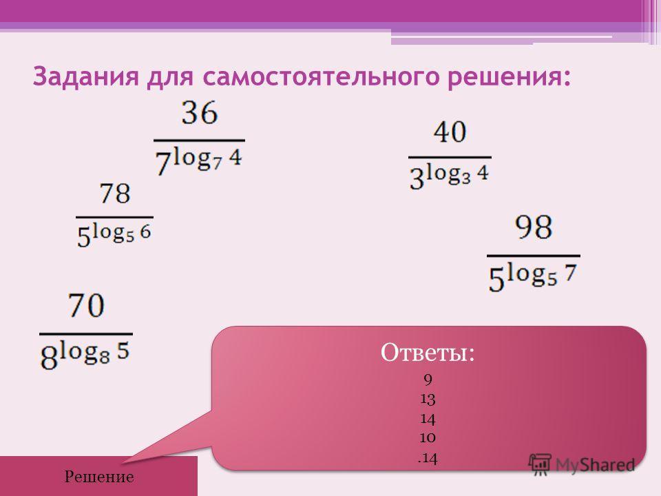 Задания для самостоятельного решения: Решение Ответы: 9 13 14 10.14 Ответы: 9 13 14 10.14