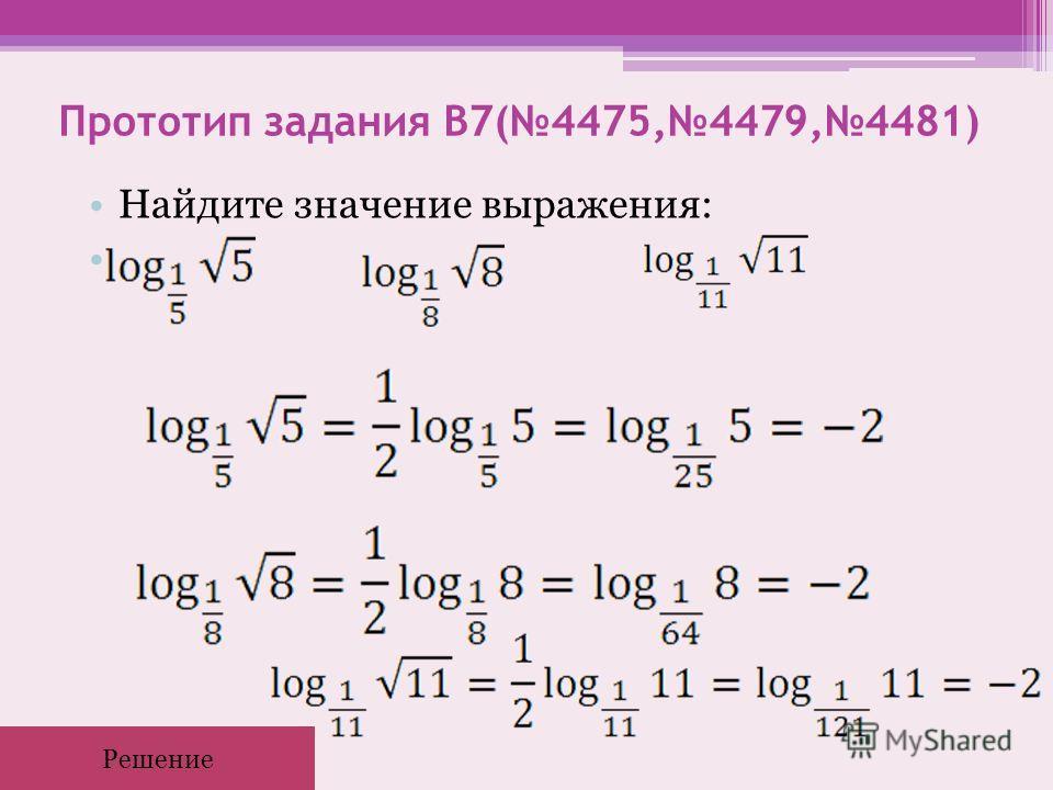 Прототип задания B7(4475,4479,4481) Найдите значение выражения: Решение