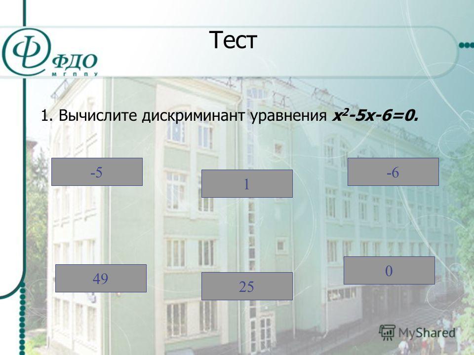 Тест 1. Вычислите дискриминант уравнения х 2 -5х-6=0. 0 -6 1 25 -5 49