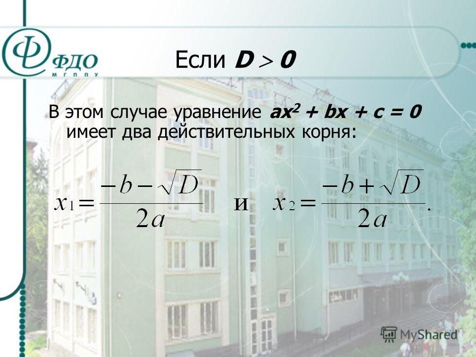 Если D 0 В этом случае уравнение ах 2 + bх + с = 0 имеет два действительных корня: