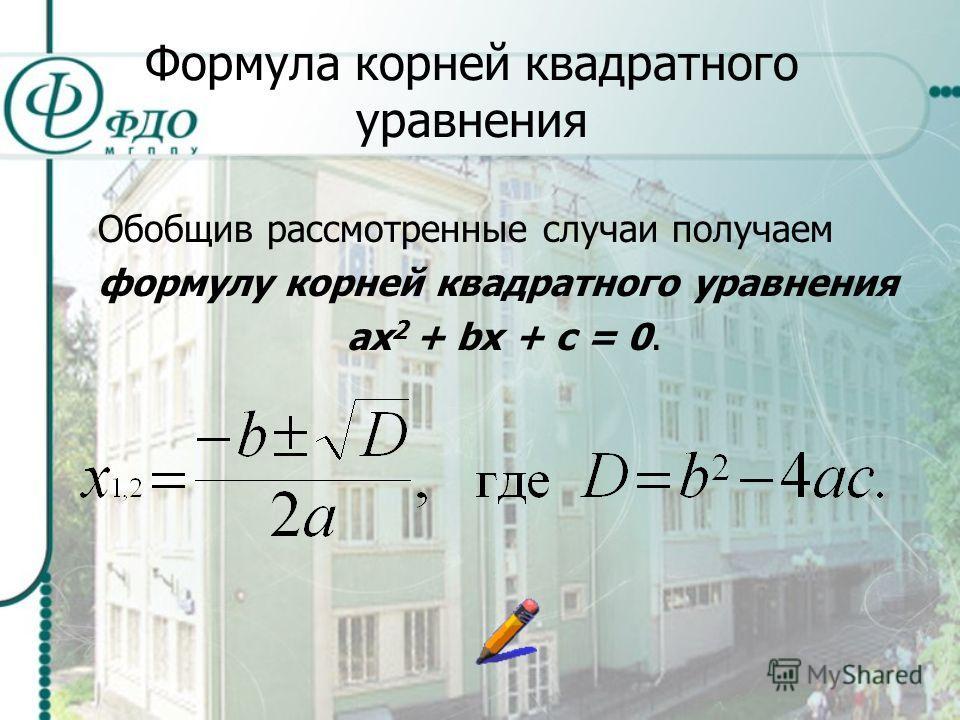 Формула корней квадратного уравнения Обобщив рассмотренные случаи получаем формулу корней квадратного уравнения ах 2 + bх + с = 0.