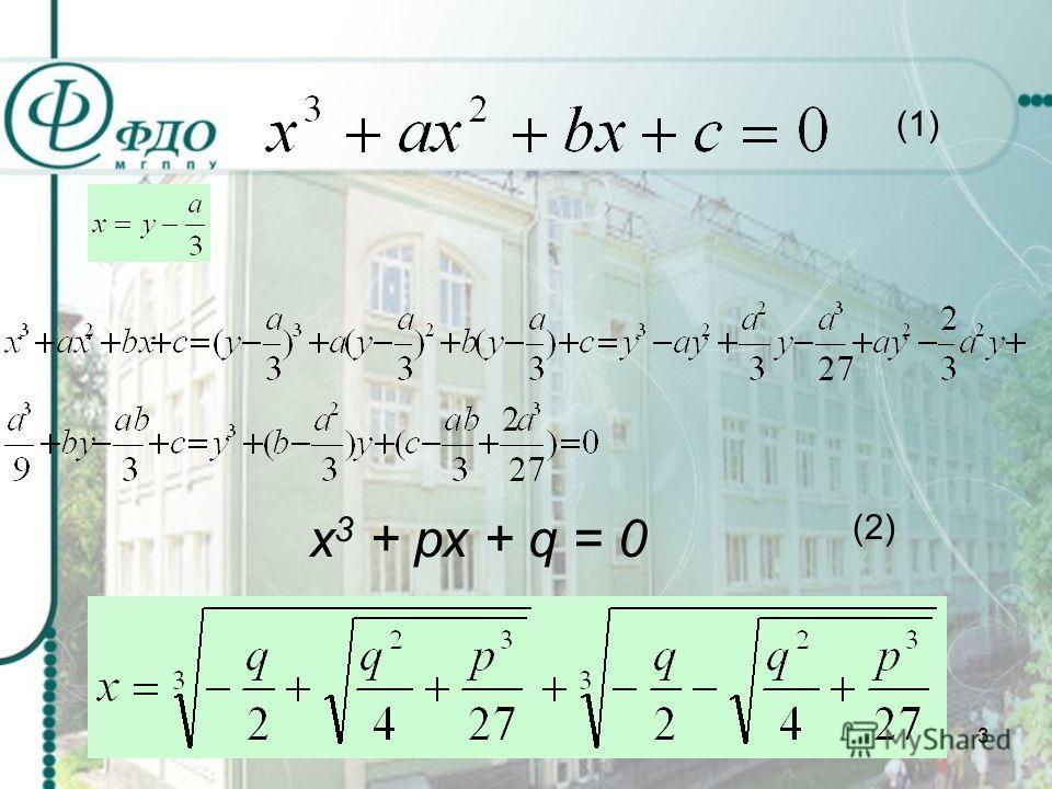 3 х 3 + рх + q = 0 (1) (2)