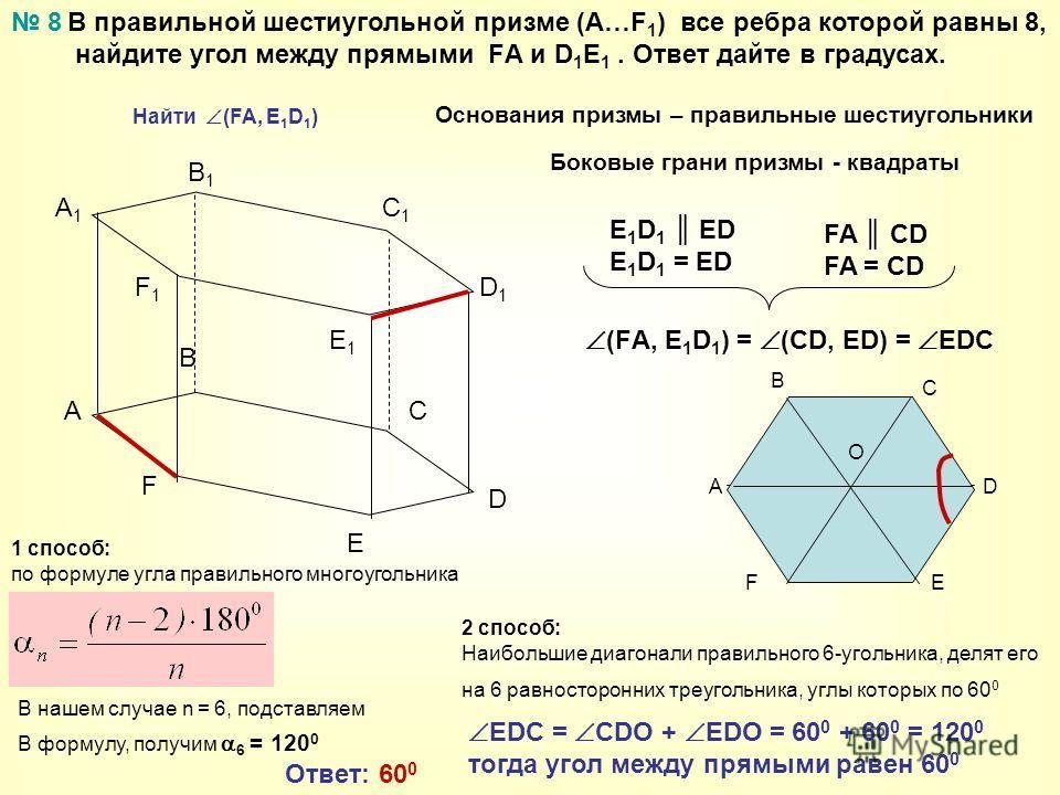 E A B C D О F В правильной шестиугольной призме (А…F 1 ) все ребра которой равны 8, найдите угол между прямыми FА и D 1 E 1. Ответ дайте в градусах. A B C A1A1 B1B1 C1C1 8 D E F D1D1 E1E1 F1F1 Основания призмы – правильные шестиугольники Боковые гран