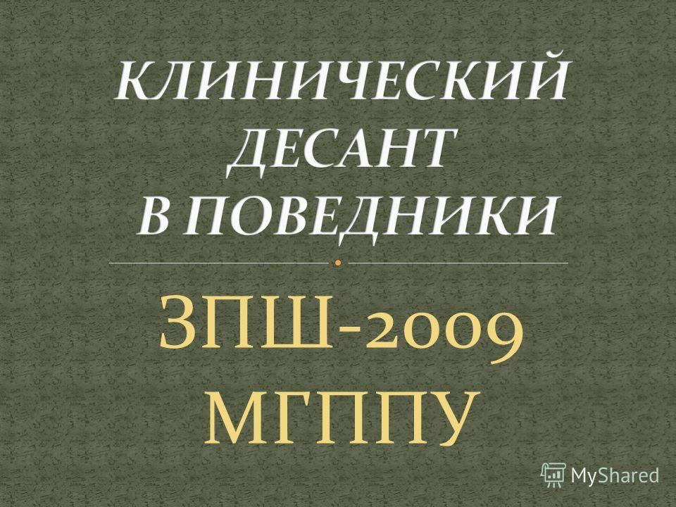 ЗПШ-2009 МГППУ