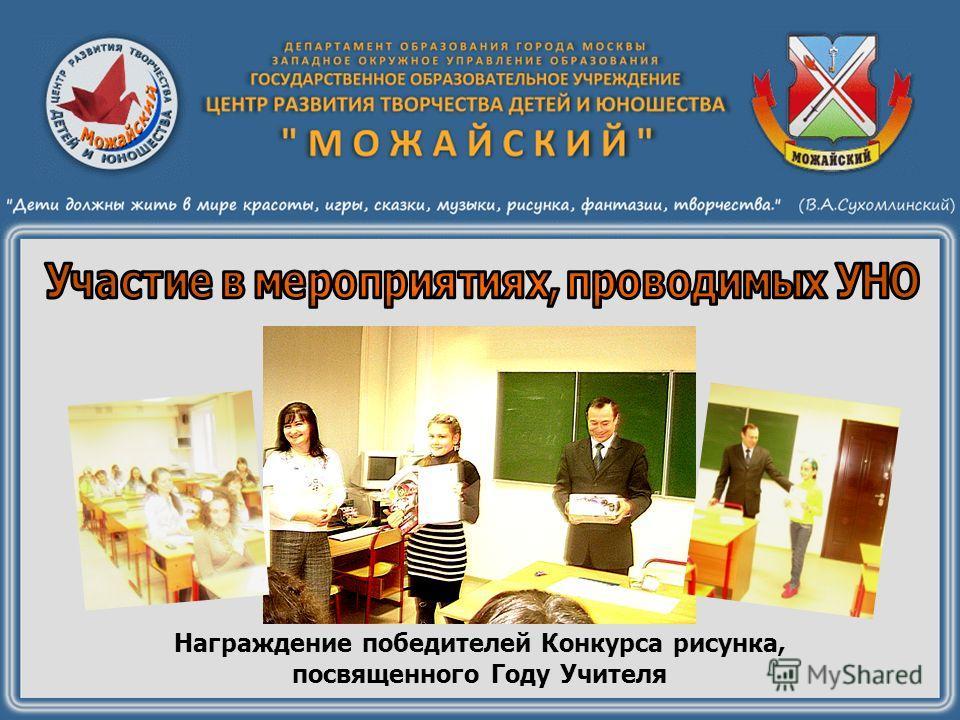 Награждение победителей Конкурса рисунка, посвященного Году Учителя