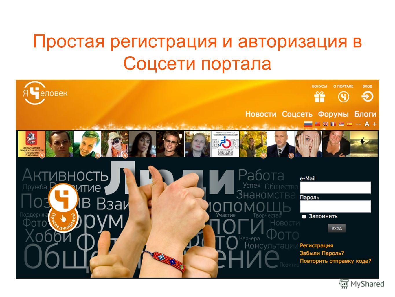 Простая регистрация и авторизация в Соцсети портала