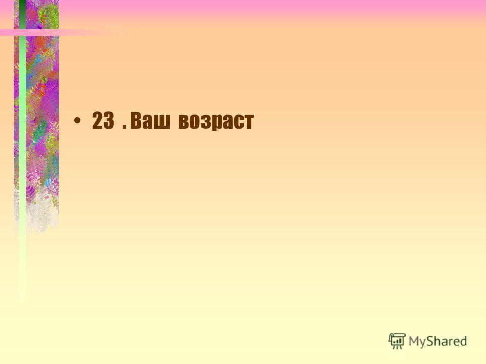 23. Ваш возраст