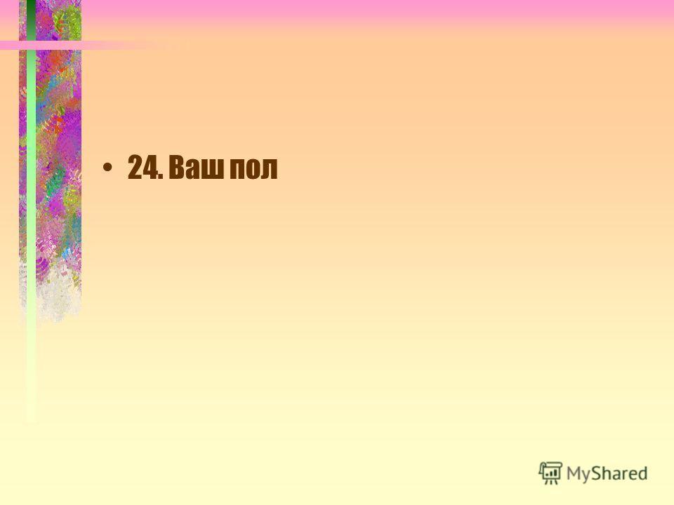 24. Ваш пол