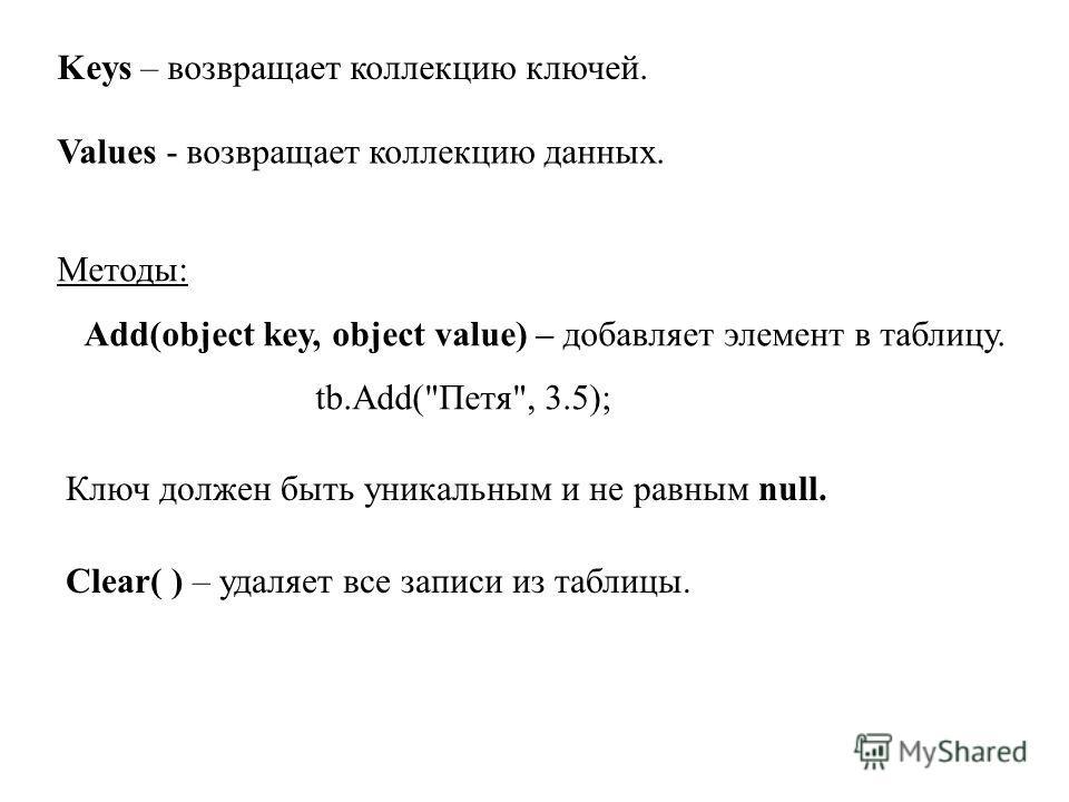Keys – возвращает коллекцию ключей. Values - возвращает коллекцию данных. Методы: Add(object key, object value) – добавляет элемент в таблицу. tb.Add(