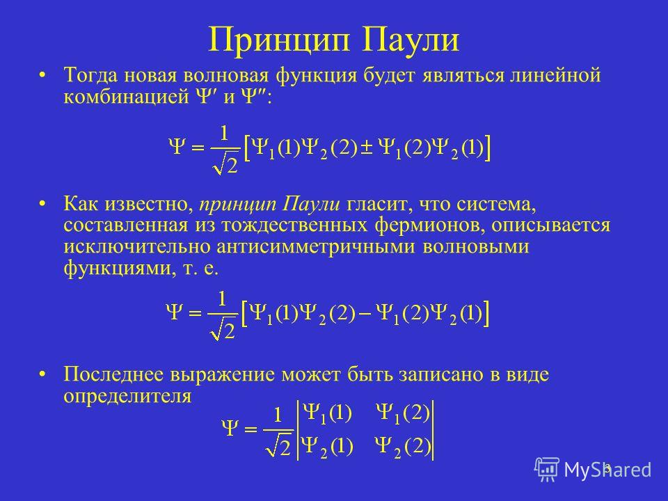 3 Принцип Паули Тогда новая волновая функция будет являться линейной комбинацией Ψ и Ψ : Как известно, принцип Паули гласит, что система, составленная из тождественных фермионов, описывается исключительно антисимметричными волновыми функциями, т. е.