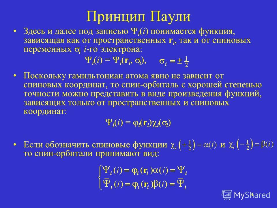 4 Принцип Паули Здесь и далее под записью i (i) понимается функция, зависящая как от пространственных r i, так и от спиновых переменных i i-го электрона: i (i) = i (r i, i ), Поскольку гамильтониан атома явно не зависит от спиновых координат, то спин