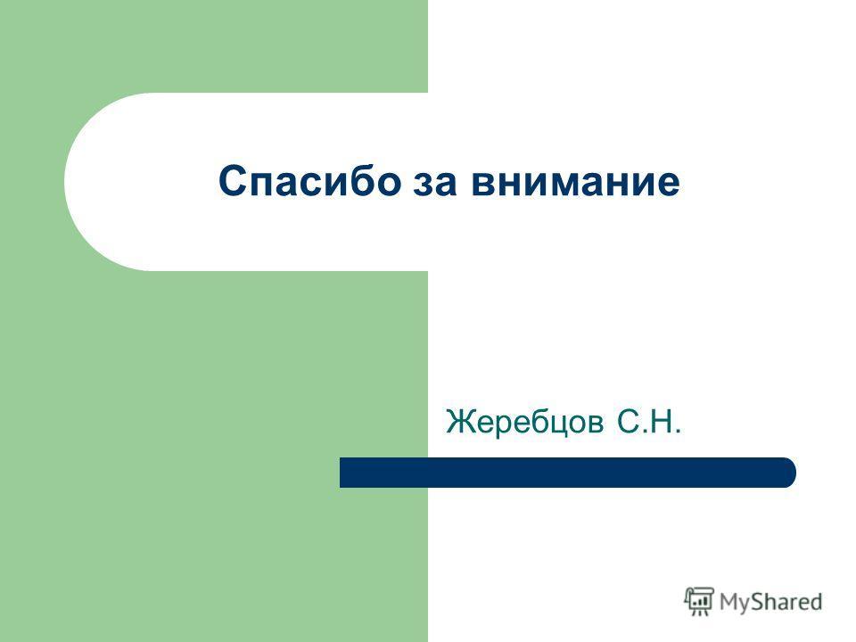 Спасибо за внимание Жеребцов С.Н.