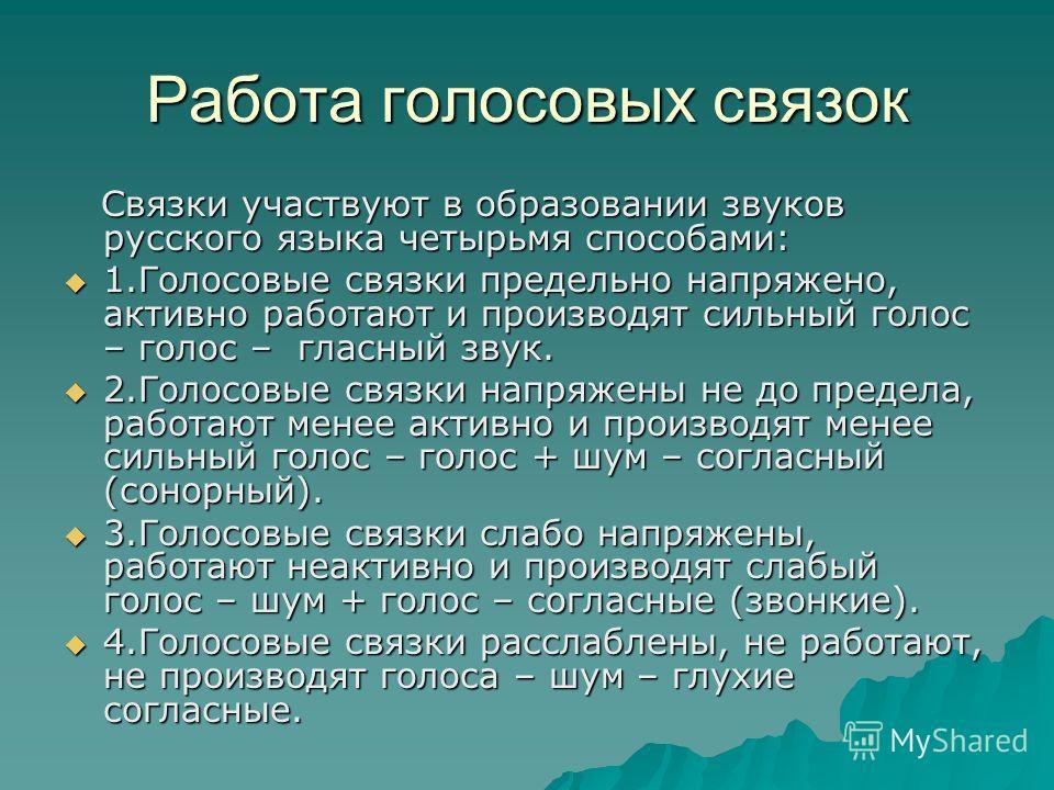 Работа голосовых связок Связки участвуют в образовании звуков русского языка четырьмя способами: Связки участвуют в образовании звуков русского языка четырьмя способами: 1.Голосовые связки предельно напряжено, активно работают и производят сильный го
