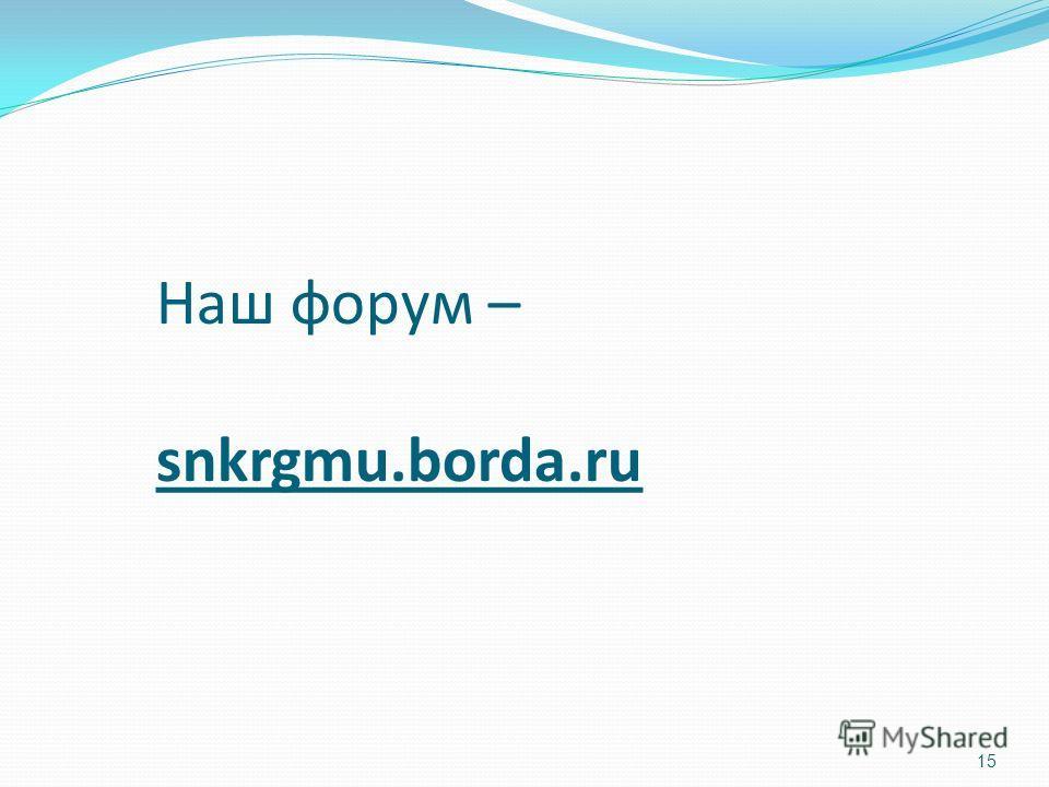 Наш форум – snkrgmu.borda.ru 15