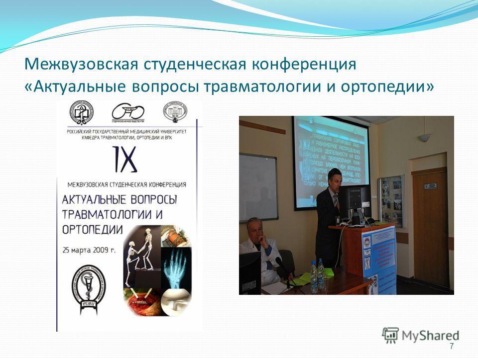 Межвузовская студенческая конференция «Актуальные вопросы травматологии и ортопедии» 7