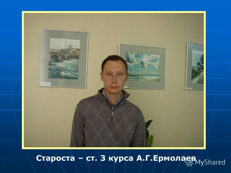 Староста – ст. 3 курса А.Г.Ермолаев