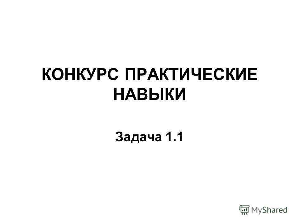 КОНКУРС ПРАКТИЧЕСКИЕ НАВЫКИ Задача 1.1