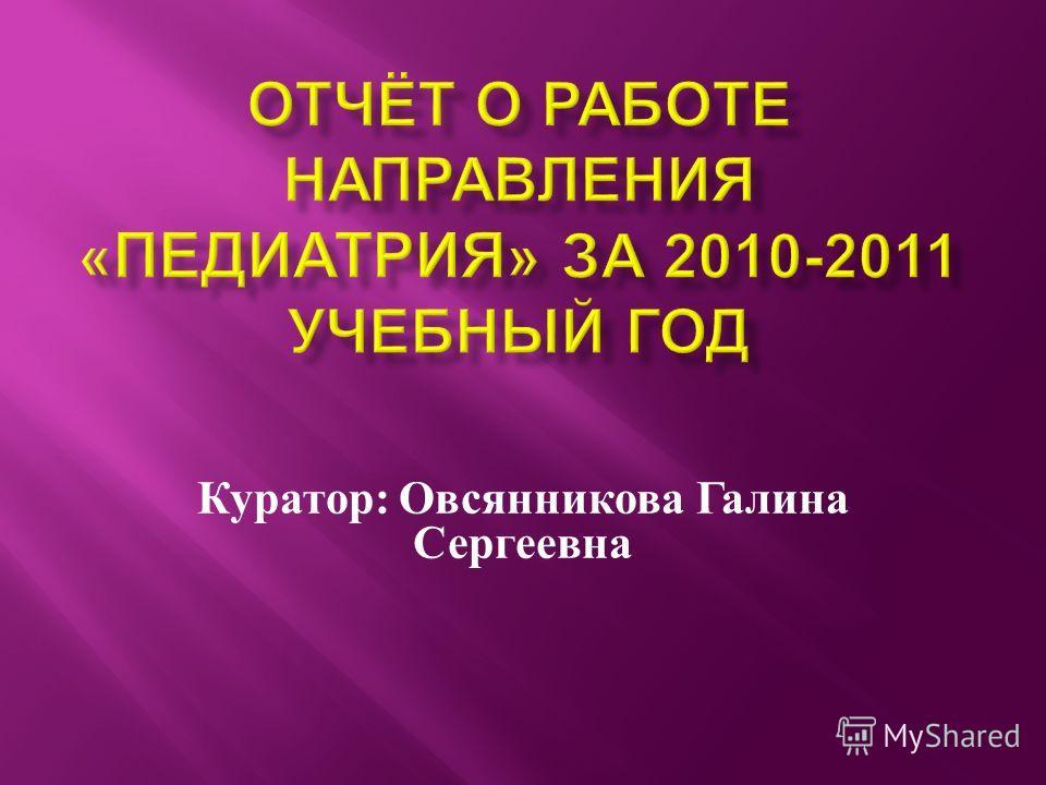 Куратор : Овсянникова Галина Сергеевна