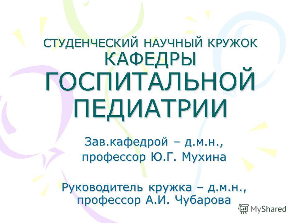 Английский язык для студентов-стоматологов Мухина В.В