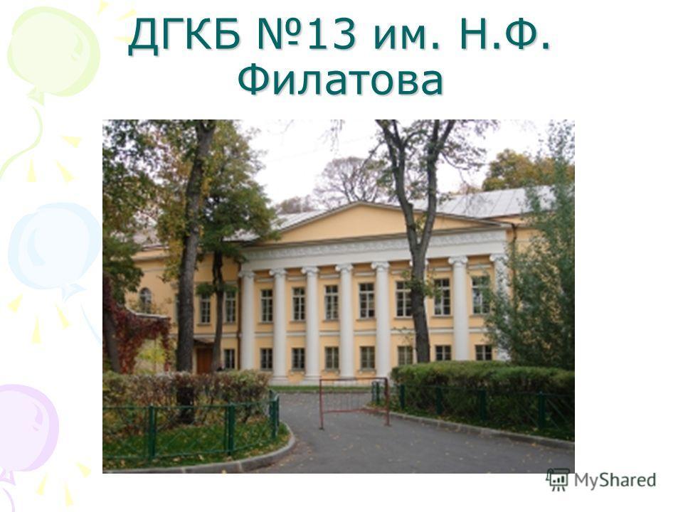 ДГКБ 13 им. Н.Ф. Филатова