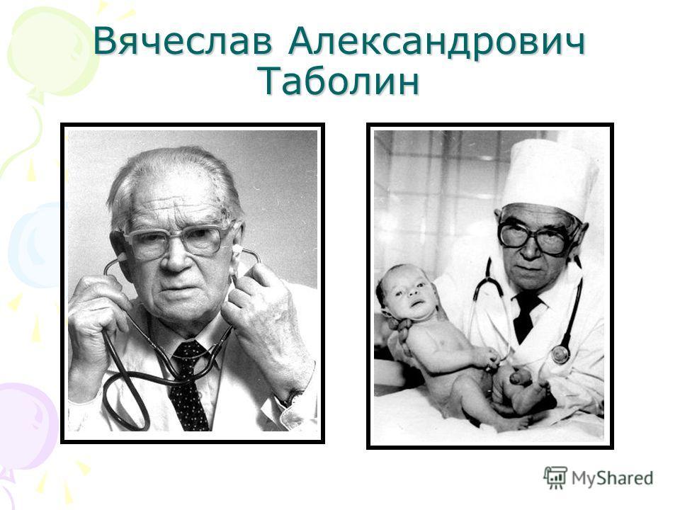 Вячеслав Александрович Таболин