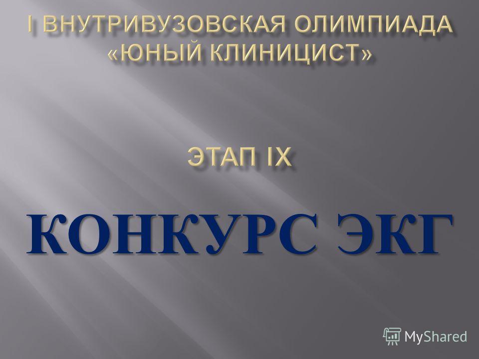 КОНКУРС ЭКГ
