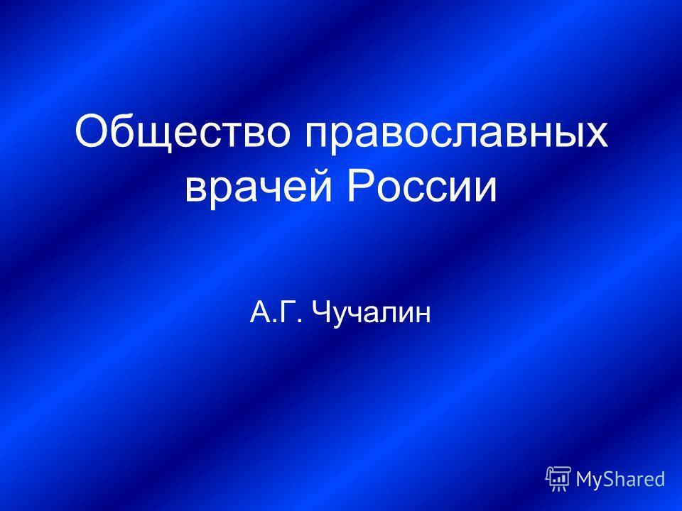 Общество православных врачей России А.Г. Чучалин