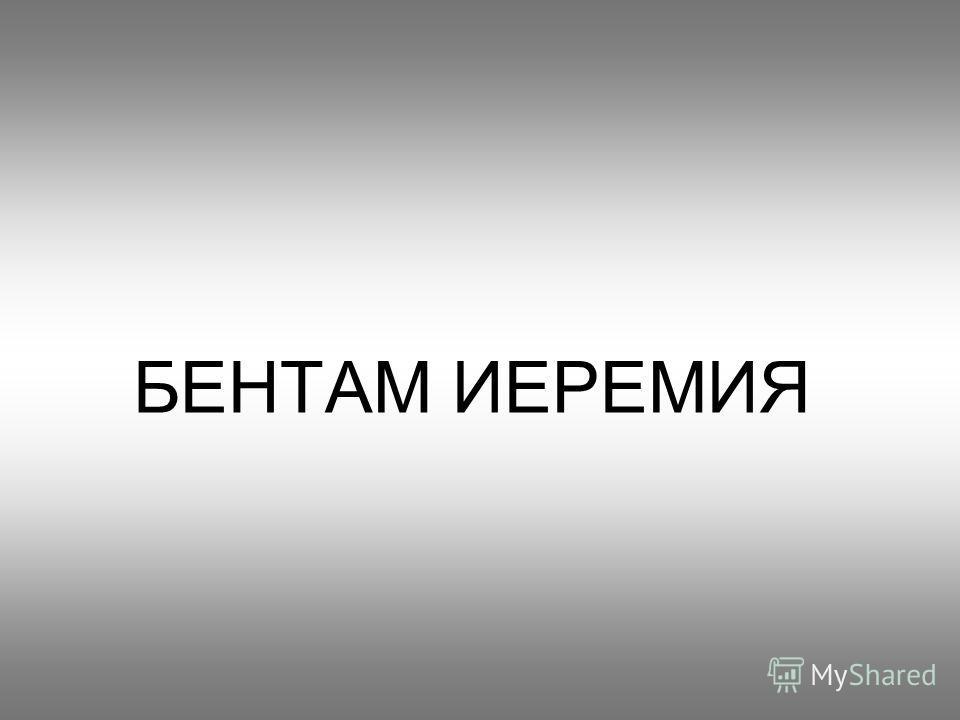 БЕНТАМ ИЕРЕМИЯ