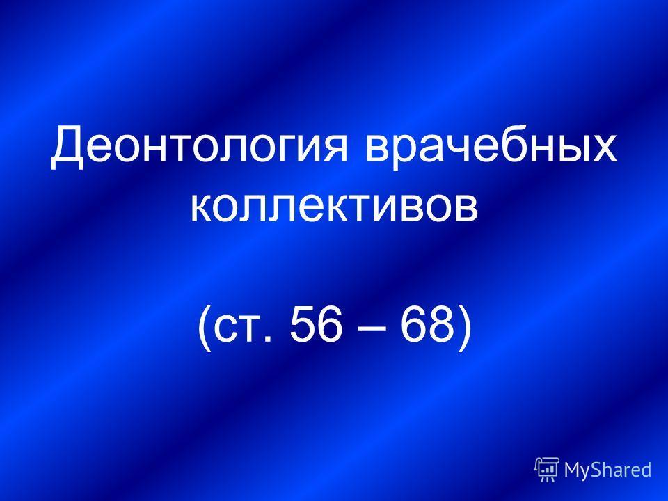 Деонтология врачебных коллективов (ст. 56 – 68)